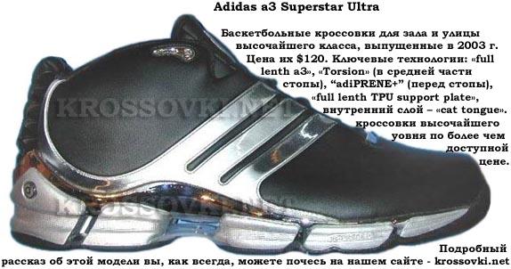 adidas a3 superstar ultra