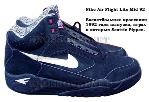 Air Flight
