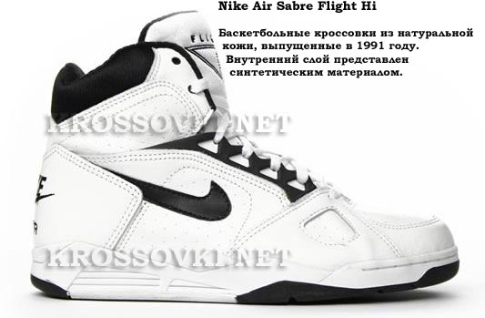 Nike Air Sabre Flight High 1991 11us/45eur - photo 1/2