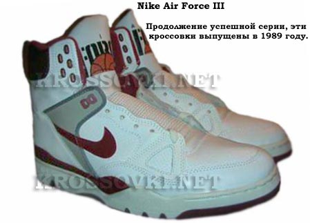 Nike Air Force Iii