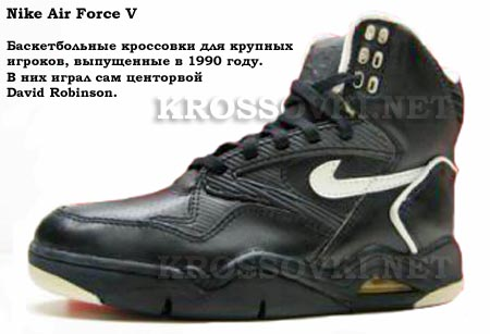 nike air force v