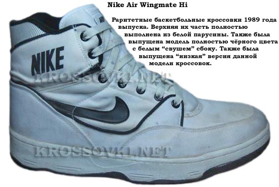 detailed pictures 56cdd 730a2 Nike Air Wingmate Hi 89